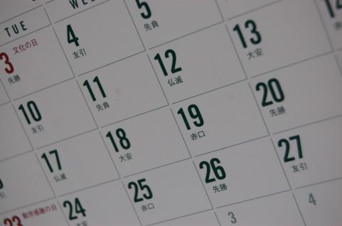 経営者をセミナー集客する場合、開催何日前から始めればよいか?